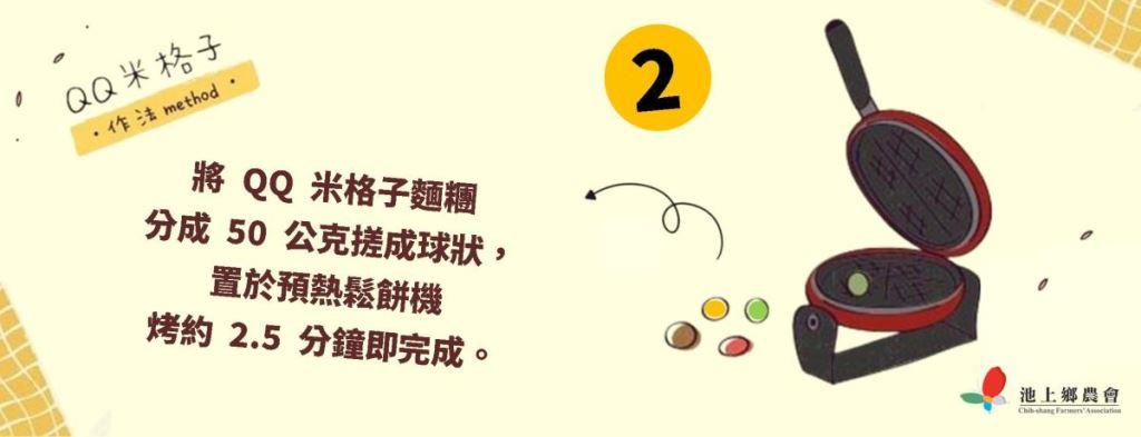 池上米預拌粉-QQ米格子